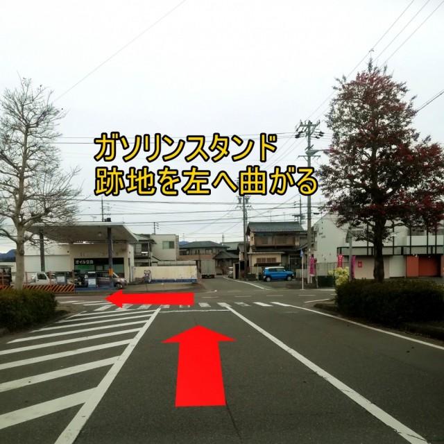 ガソリンスタンド跡地を左へ曲がります。