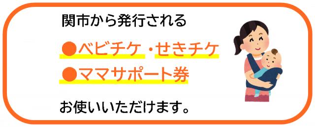関市から発行される、ベビチケ、せきチケ、ママサポート券が使えます。