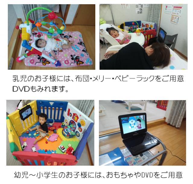 乳児のお子様には、布団・メリー・ベビーラックをご用意 幼児~小学生のお子様にはおもちゃやDVDをご用意