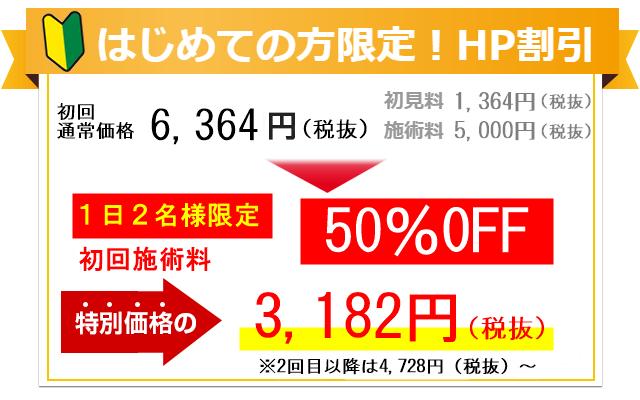 ホームページ割引、初回3,000円