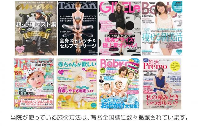 当院が使っている施術方法は、有名全国誌に数々掲載されています