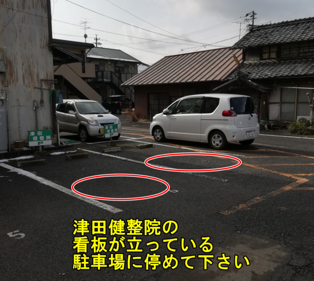 駐車場はお店の南側にあります