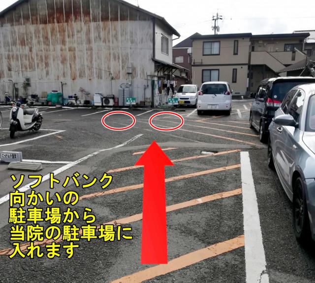 ソフトバンク向かいの駐車場から当院の駐車場に入れます
